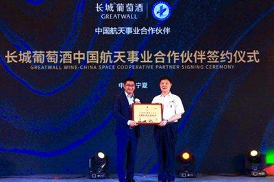长城葡萄酒中国航天事业合作伙伴签约仪式举行