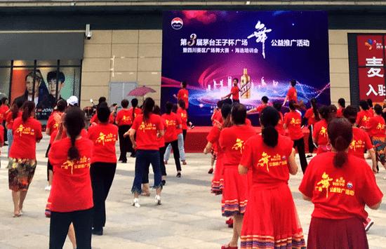 茅台王子杯广场舞公益推广活动走进四川彭州